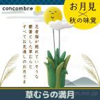 デコレ コンコンブル DECOLE concombre お月見 草むらの満月 秋 新作 かわいい 置物 可愛い 雑貨 グッズ