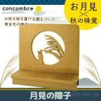 DECOLE concombre デコレ コンコンブル お月見 月見の障子 秋 新作 かわいい 置物 可愛い 雑貨 グッズ ミニチュア
