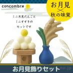 デコレ コンコンブル DECOLE concombre お月見 裏庭の松 秋 新作 かわいい 置物 可愛い 雑貨 グッズ ミニチュア