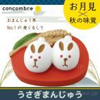 デコレ コンコンブル DECOLE concombre お月見 うさぎまんじゅう 秋 新作 かわいい 置物 可愛い 兎 ウサギ 雑貨 グッズ ミニチュア