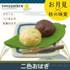 DECOLE concombre デコレ コンコンブル お月見 二色おはぎ 秋 新作 かわいい 置物 可愛い 雑貨 グッズ ミニチュア