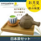 デコレ コンコンブル DECOLE concombre お月見 日本茶セット 秋 新作 かわいい 置物 可愛い 雑貨 グッズ ミニチュア