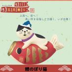 デコレコンコンブル 五月飾り 鯉のぼり猫 decole concombre 端午の節句 こどもの日 五月人形 2018 新作