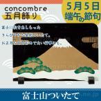 デコレコンコンブル 五月飾り 富士山ついたて decole concombre 端午の節句 こどもの日 五月人形 2018 新作