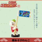 デコレ 鯉あそびわんこ ZTS-59924