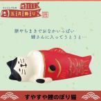 すやすや鯉のぼり猫 ZTS-59925