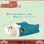 すやすや鯉のぼりわんこ ZTS-59926