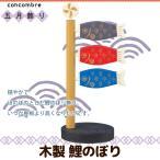 デコレ Decole  置物 木製 鯉のぼり 6 5 H12.8cm コンコンブル concombre ZTS-59928