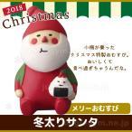 クリスマス 置物 雑貨 新作 デコレ コンコンブル 冬太りサンタ メリーおむすび サンタクロース おにぎり マスコット 玄関 陶器 屋外 おしゃれ