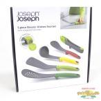 Joseph Joseph ジョセフジョセフ エレベート ユテンシル 5ピースセット 10139 調理器具 5点セット Elevate キッチンツール[ne]