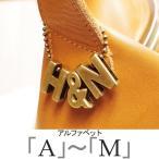 アルファベットブラスミニ「A〜M」