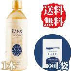 EMX GOLD(イーエムエックスゴールド)500ml&ゴールドプラス1袋