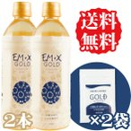 EMX GOLD(イーエムエックスゴールド)500ml×2本&ゴールドプラス2袋