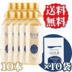 EMX GOLD(イーエムエックスゴールド)500ml×10本&ゴールドプラス10袋