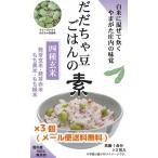 だだちゃ豆ごはんの素 四種玄米 炊飯1合分×3包入×3セット(メール便送料込み)