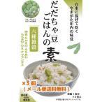 だだちゃ豆ごはんの素 六種雑穀 炊飯1合分×3包入×3セット(メール便送料込)
