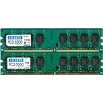 I / O DATA製 PC2-5300 1GB×2枚セット(2G)