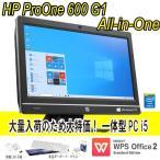 21.5型 高色域 フルHD液晶一体型パソコン 中古 Office付 WEBカメラ 第4世代 Core i5 メモリ8GB Windows10 64bit HP ProOne 600 G1 AiO 中古パソコン(1200027)