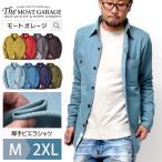 ネルシャツ 厚手 メンズ アメカジ 長袖 大きいサイズ ビエラシャツ