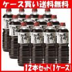 しょう油 醤油 有機醤油 マルシマ 丸島醤油 有機純正醤油 (濃口)ペットボトル入 1L×12本セット(1ケース) まとめ買い送料無料