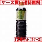 しょう油 醤油 マルシマ 丸島醤油 純正醤油淡口 ペットボトル入 1L×12本(1ケース) まとめ買い送料無料