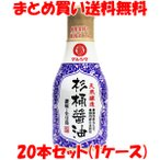 しょう油 マルシマ 天然醸造 杉桶醤油 デラミボトル 200ml×20本(1ケース) まとめ買い送料無料