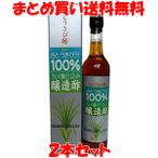 きび酢 さとうきび酢 500ml×2本セット 徳之島産 さとうきび汁100% 黒酢の杜 まとめ買い送料無料
