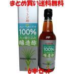 きび酢 さとうきび酢 360ml×6本セット 徳之島産 さとうきび汁100% 黒酢の杜 まとめ買い送料無料