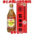 黒酢 まるしげ上田 玄米黒酢 500ml×8本セット まとめ買い送料無料