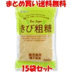 きび粗糖 砂糖 マルシマ 500g×15袋セット まとめ買い送料無料