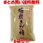 極楽きび糖 種子島産 波動法製造 1kg×6袋 まとめ買い送料無料