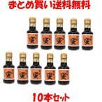 黒糖 仲宗根黒糖 沖縄産さとうきび100%使用 黒糖蜜 200g×10個セット まとめ買い送料無料