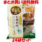 砂糖 有機栽培 オーガニックシロップ 15g×8カップ×24個セット まとめ買い送料無料