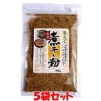 マルシマ 煮干し粉 70g 5袋セット メール便送料無料・代引不可