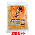 極小こうや 高野豆腐 凍り豆腐 国産大豆 70g×2袋セット ゆうパケット送料無料 ※代引・包装不可
