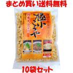 極小こうや 高野豆腐 凍り豆腐 国産大豆 70g×10袋セット まとめ買い送料無料