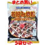 お好み粉 桜井食品 国内産やまいも入り お好み焼粉400g×5個セット まとめ買い