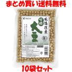 大豆 マルシマ 国産有機 大豆 200g×10個セット まとめ買い送料無料