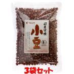 小豆 マルシマ 国産有機 小豆 200g×3個セット ゆうパケット送料無料(代引・包装不可)