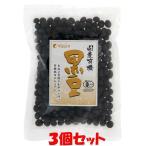 黒豆 マルシマ 国産有機 黒豆 200g×3個セット ゆうパケット送料無料 ※代引・包装不可