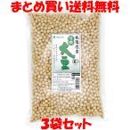 大豆 北海道産 有機大豆 マルシマ 1kg×3袋セット まとめ買い送料無料