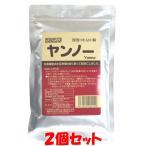 小豆 ツルシマ ヤンノー 深煎り小豆の粉 100g×2袋セット ゆうパケット送料無料(代引・包装不可)