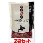 2個セット 特別栽培 十勝の豆 小豆 300g×2個セット ゆうパケット送料無料 ※代引・包装不可