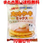 ホットケーキミックス 桜井 ホットケーキミックス(有糖) 400g×10個セット まとめ買い送料無料