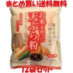 天ぷら粉 お米を使った天ぷら粉 200g×12個セット まとめ買い送料無料