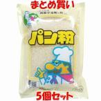 パン粉 桜井 パン粉 200g×5個セット まとめ買い