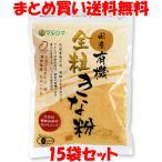きなこ マルシマ 国産 有機 全粒 きな粉 100g×15袋セット まとめ買い送料無料