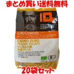 有機ペンネ デュラム小麦 ジロロモーニ 創健社 250g×20袋セット まとめ買い送料無料