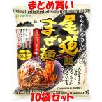 尾道まぜ麺(130g) 純正食品マルシマ