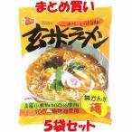 玄米ラーメン らーめん らー麺 インスタント 健康フーズ 100g×5袋セット まとめ買い